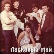 Ласковый май, Юра Шатунов и все, все, все - Государство Детство группа в Моем Мире.