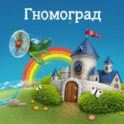 Игра Гномоград - официальное сообщество группа в Моем Мире.