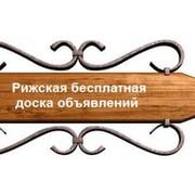 Рижская бесплатная доска объявлений группа в Моем Мире.