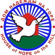 Дом надежды на Горе группа в Моем Мире.