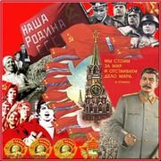 Вернём СССР-Вперёд в будущее - (КПРФ) group on My World