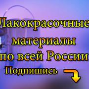 Лакокрасочные материалы по всей России group on My World