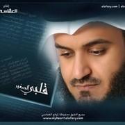 Шейх Мишари бин Рашид аль-Аффаси группа в Моем Мире.