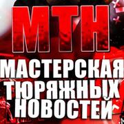 "Мастерская Тюряжных Новостей ""Mail.ru"" group on My World"