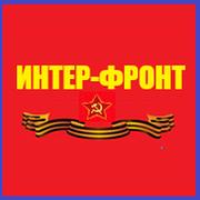 1-й Украинский Интер-Фронт  группа в Моем Мире.