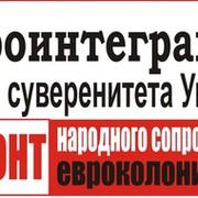 Фронт Народного Сопротивления Евроколонизации группа в Моем Мире.