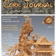 Cork Journal группа в Моем Мире.