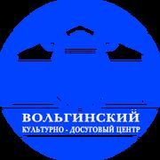 МБУ Вольгинский культурно - досуговый центр группа в Моем Мире.