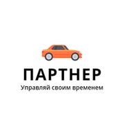 ПАРТНЕР - Яндекс Такси Калуга group on My World