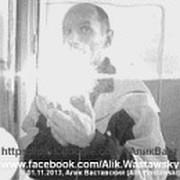 Алик Ваставский on My World.