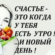 Фарида Материкина on My World.